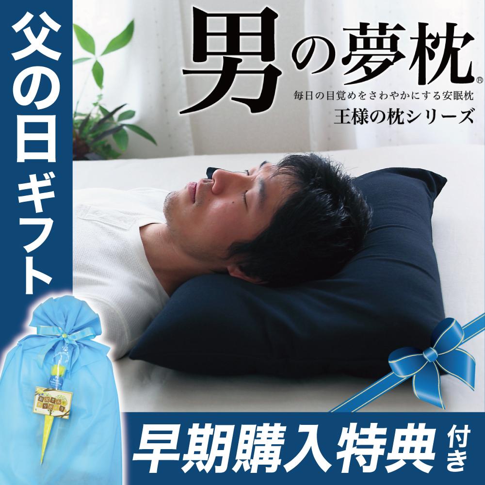 <男の夢枕>父の日ギフト、当店人気NO.1男性向け安眠枕。今なら首枕のおまけ付!
