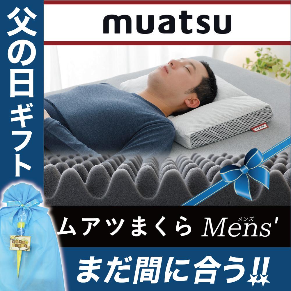 <ムアツまくらメンズ>2018年、あの昭和西川のムアツ枕が男性向けになって新登場!