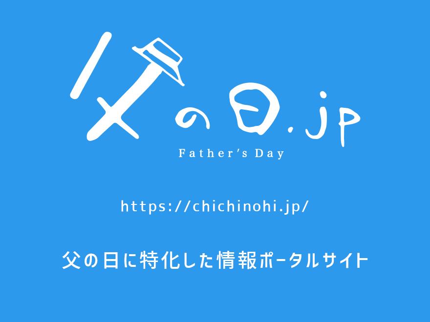 父の日.jp