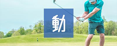 ゴルフ・スポーツギフト