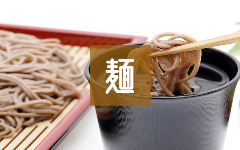 麺類ギフト