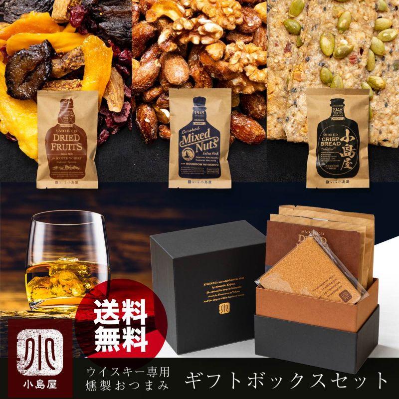 ナッツドライフルーツ専門店小島屋の『ウイスキー専用燻製おつまみギフトボックス