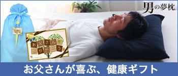 男の夢枕 父の日ギフト