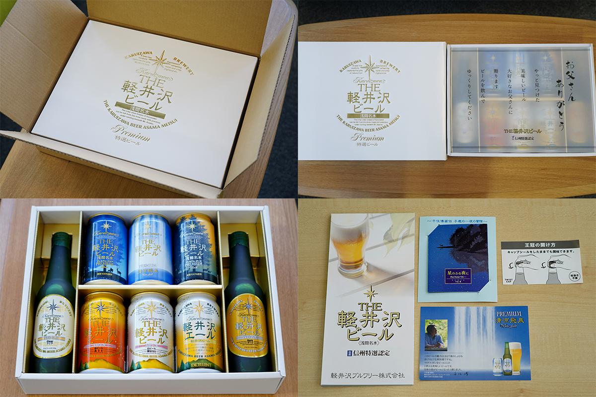 THE軽井沢ビール 父の日ギフト