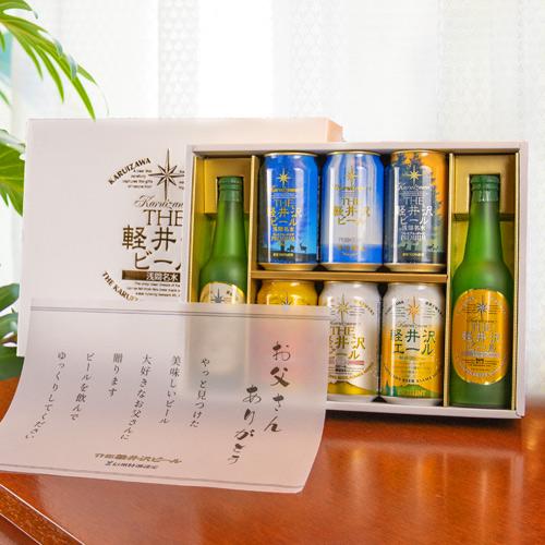 父の日限定! THE軽井沢ビール 人気No.1ギフト!