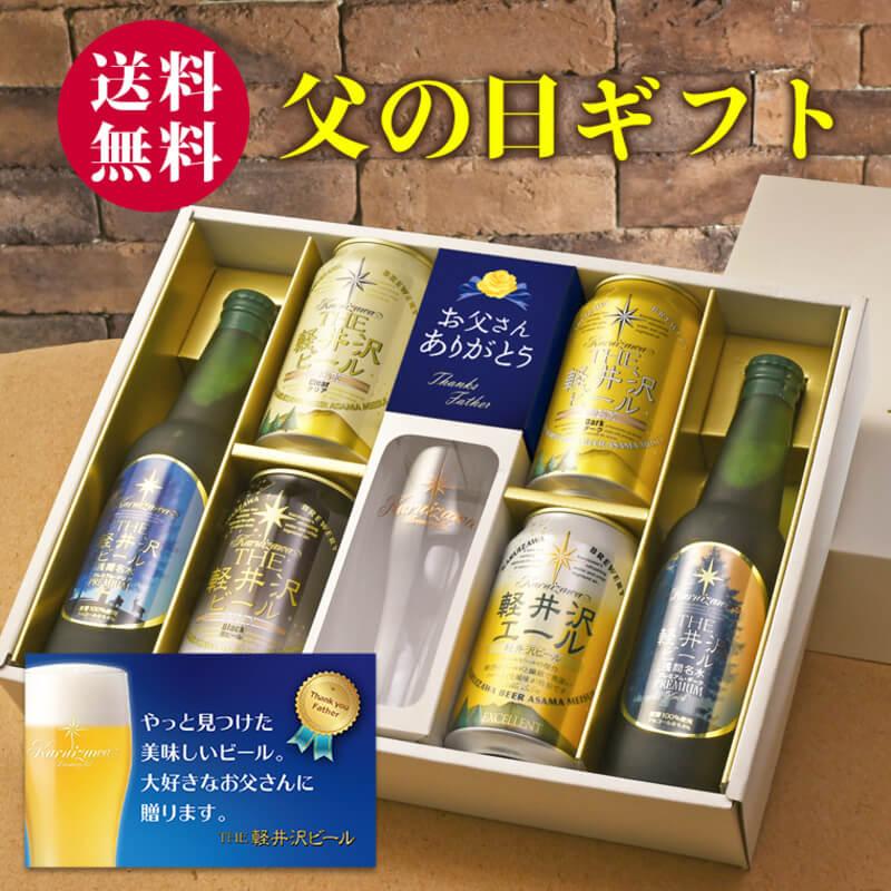 軽井沢ビール父の日ギフトセット