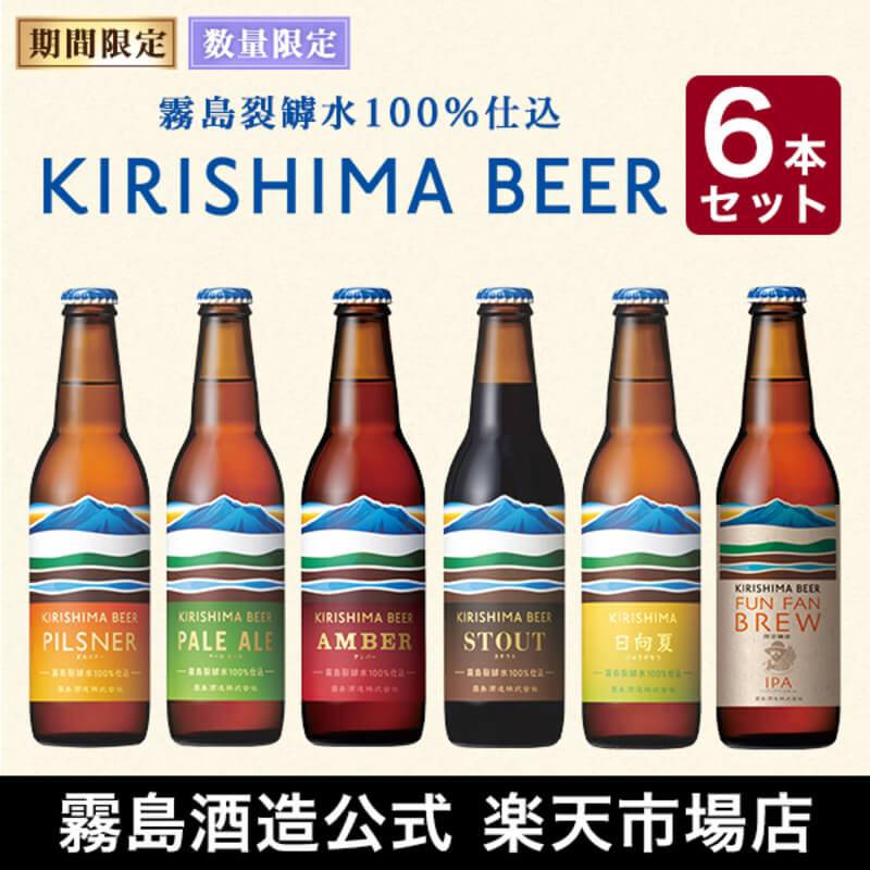 KIRISHIMA BEER & 発泡酒6本セット