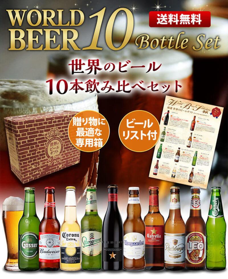 世界のビール飲み比べ10種セット