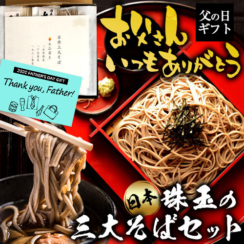 日本3大そばセット(戸隠・わんこ・出雲) 父の日メッセージカード付