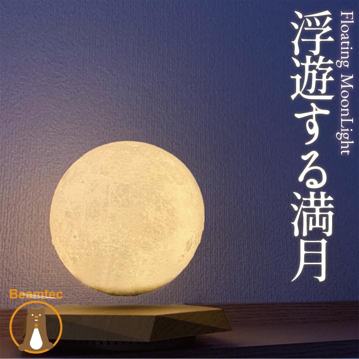 「浮遊する満月」月のランプ LED