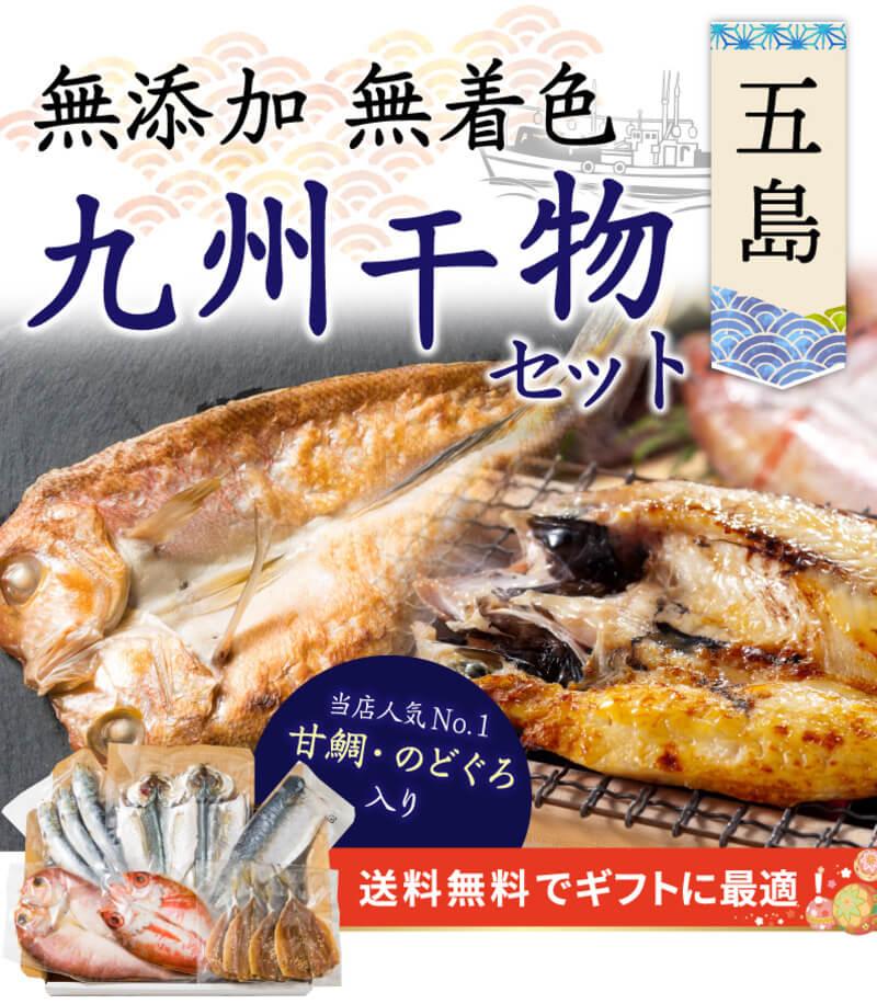 くいしんぼうグルメ便 九州干し物セット