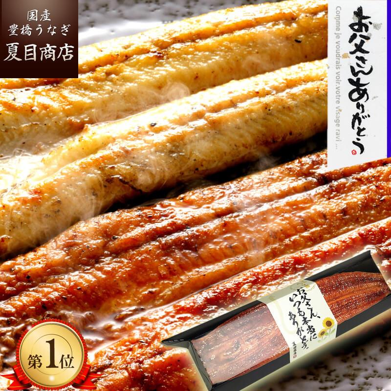 夏目商店 うなぎの白焼・蒲焼きセット