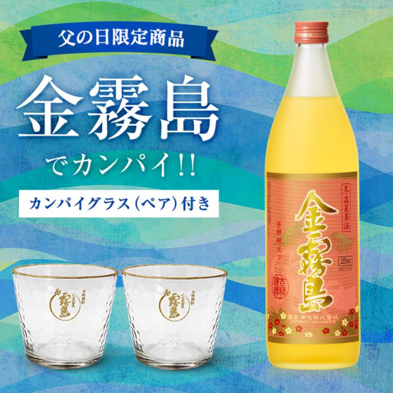 霧島酒造 金霧島カンパイセット(グラス付き)