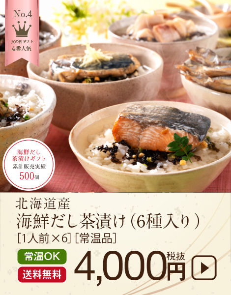 島の人 礼文島の四季・海鮮だし茶漬け6種入り 4,000円