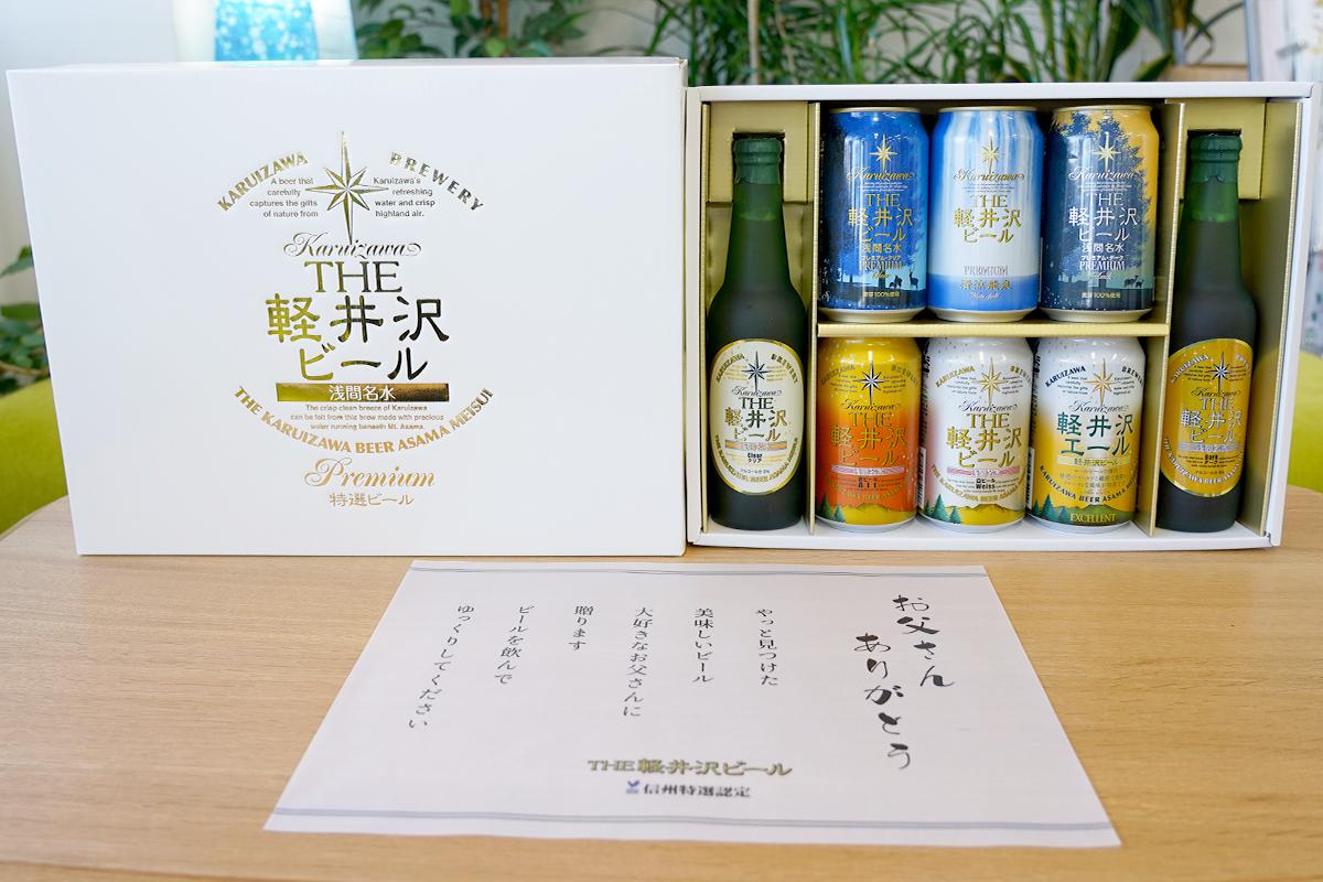 THE軽井沢ビール 父の日限定のメッセージ付き特製BOX セット内容