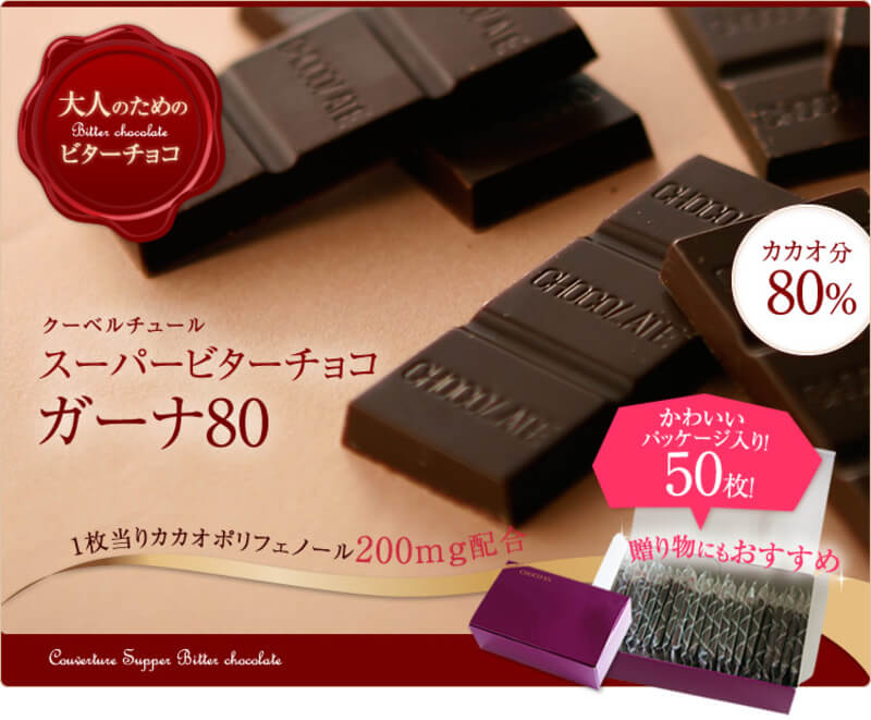 チョコ屋 カカオ80%低糖質チョコ