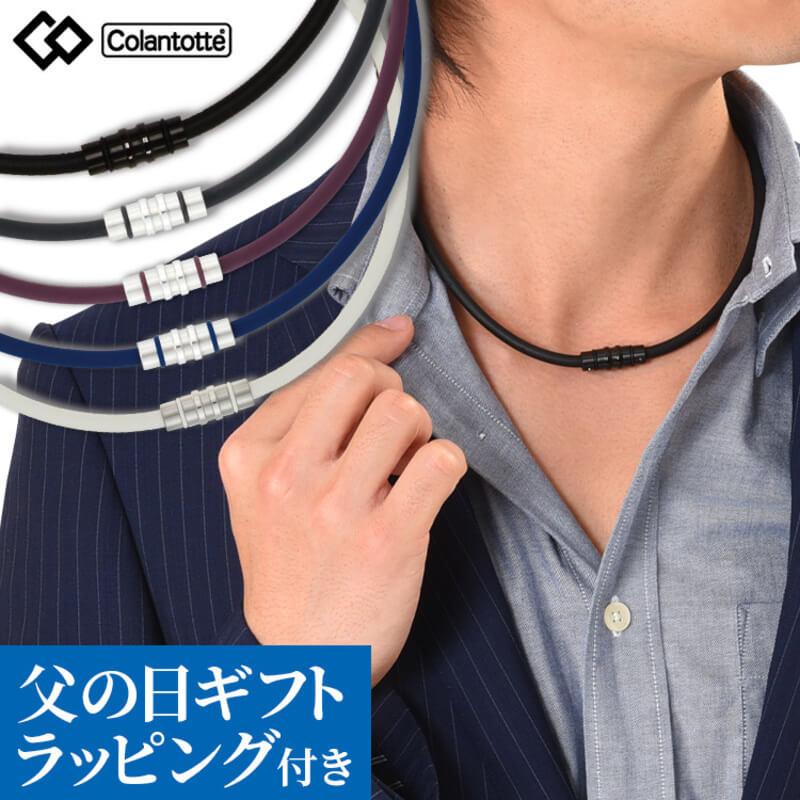 磁気ネックレス