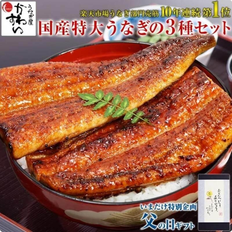 スタミナ満点「鰻」
