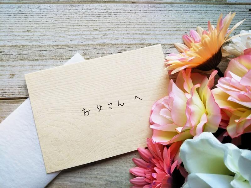 父の日に贈るメッセージの書き方・例文