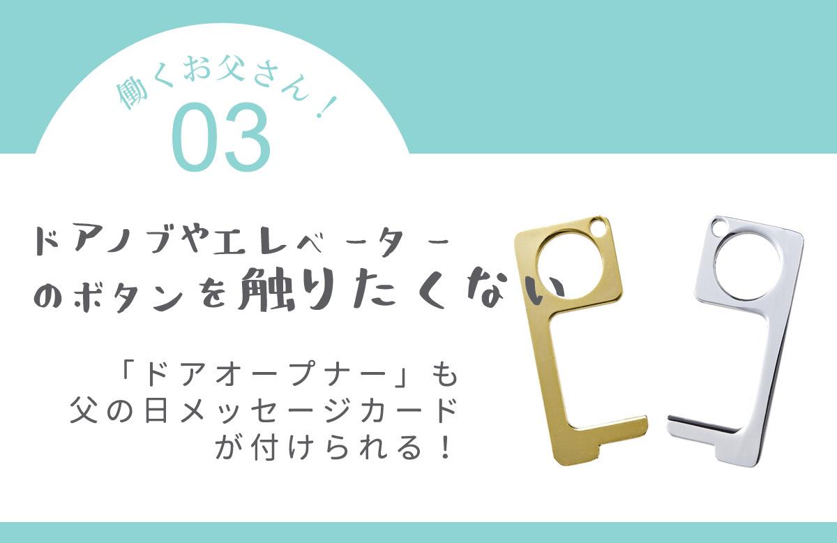 ドアノブやエレベーターのボタン、自動ドアを触りたくないお父さんへ!「ドアオープナー」も父の日メッセージカードが付けられる!