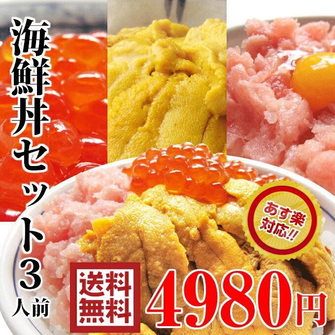 海鮮丼セット 生うに100g/ねぎとろ100g/いくら95g