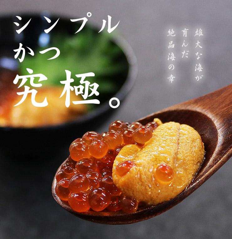 無添加ウニ&イクラ丼4食セット