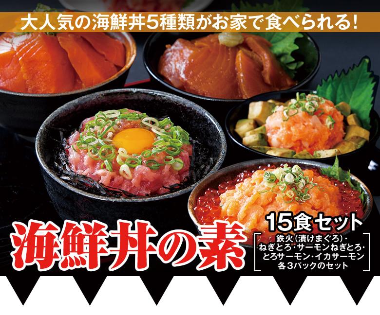 海鮮丼詰め合わせ15食セット