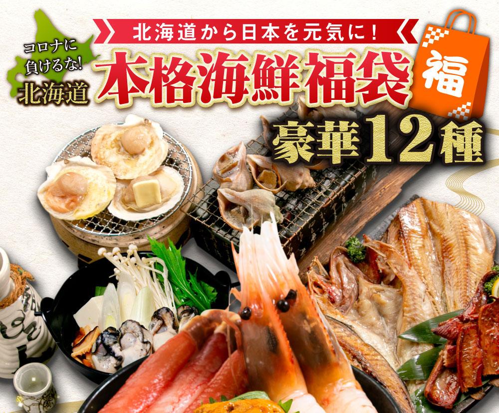 中身がわかる2021年度版海鮮福袋