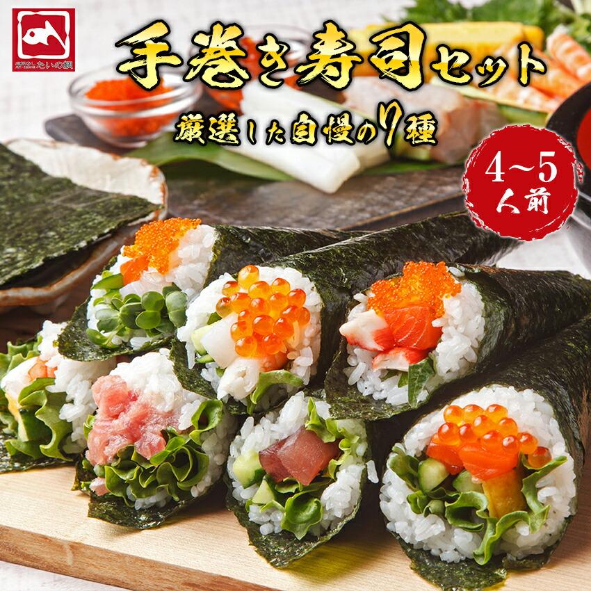 海鮮手巻き寿司セット