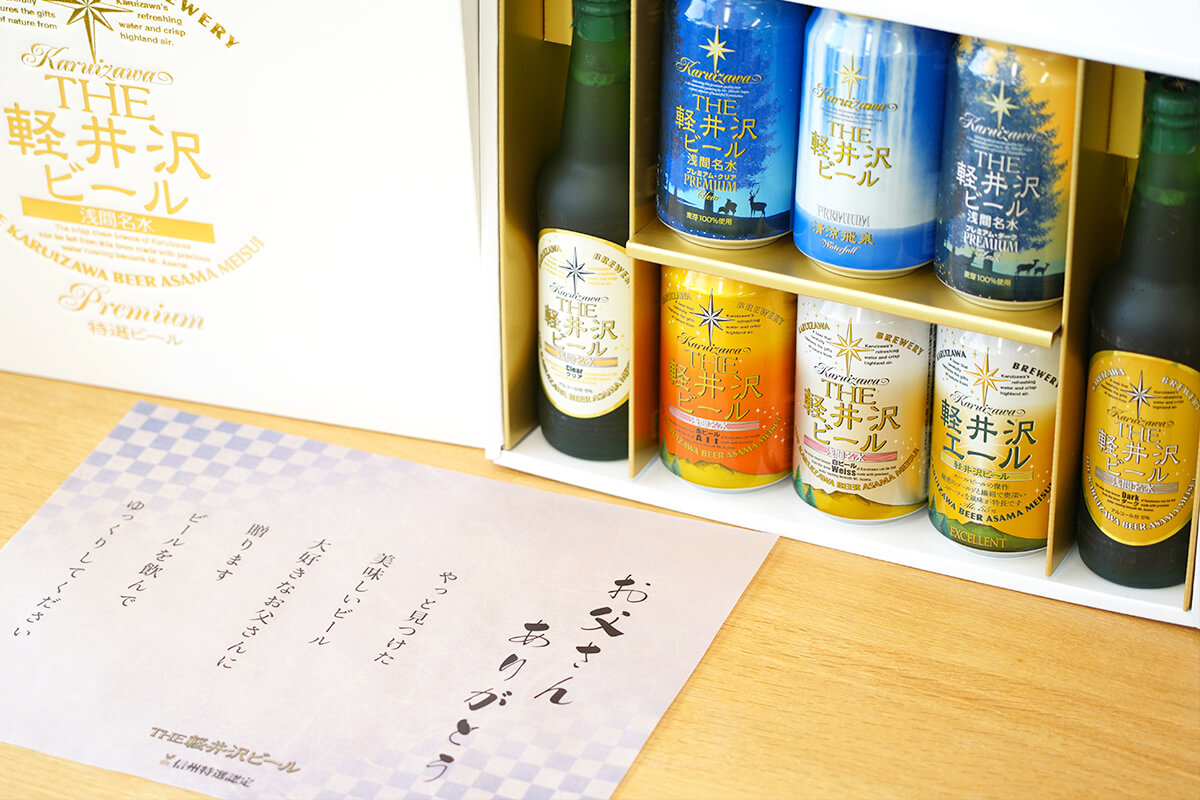 THE軽井沢ビール 父の日 飲み比べセット
