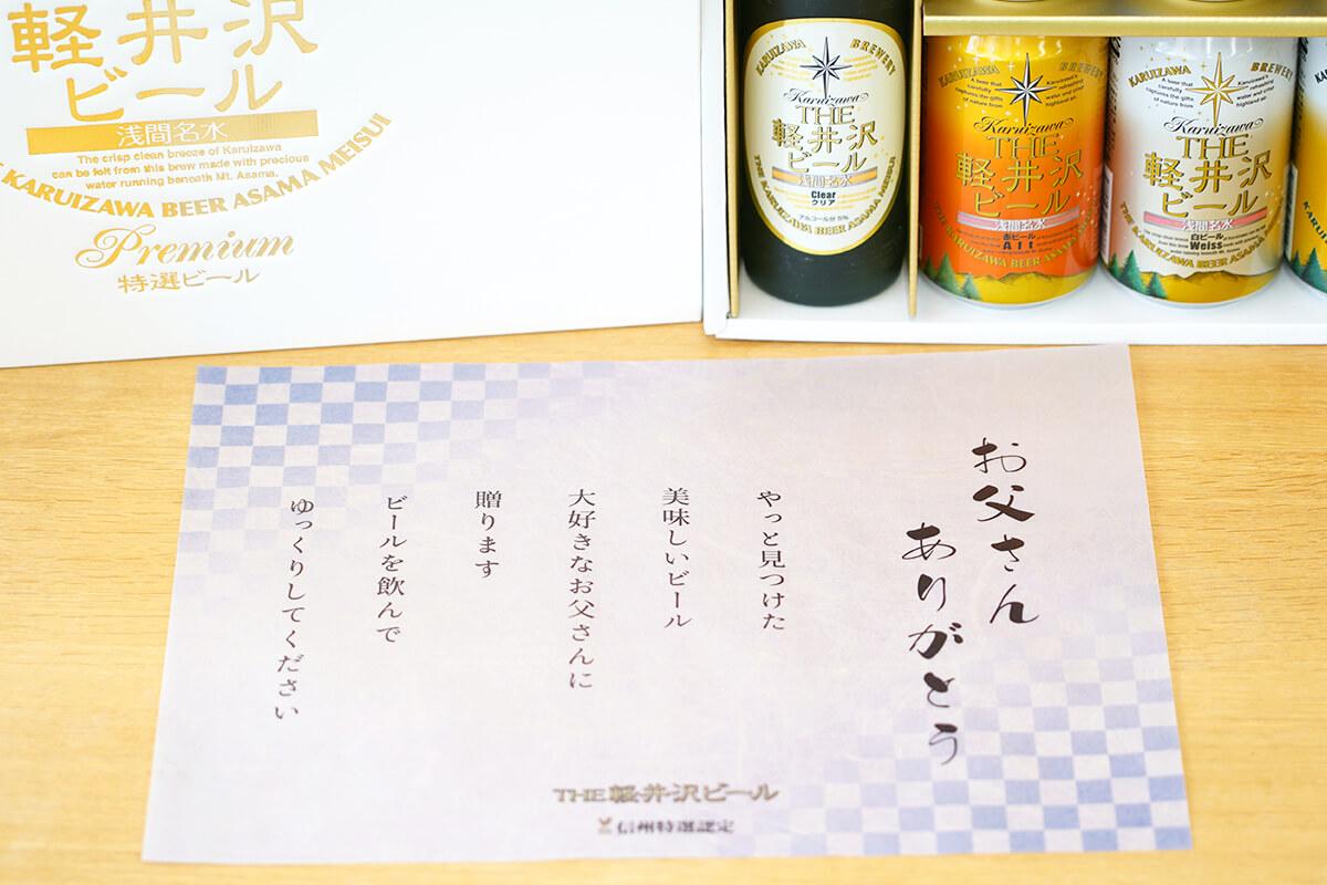 THE軽井沢ビール 父の日限定のメッセージ