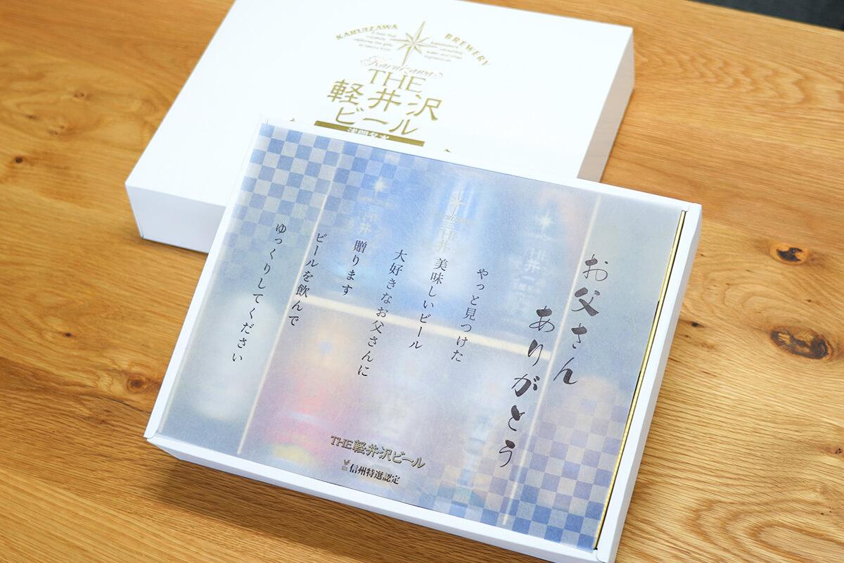 父の日メッセージカード THE軽井沢ビール 父の日 飲み比べセット