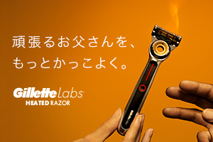 Gillette Labs Heated Razor(ジレットラボ・ヒーテッドレーザー)