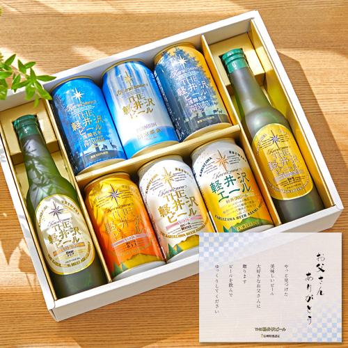 父の日限定 THE 軽井沢ビール 飲み比べセット!特別感を演出するメッセージカード付