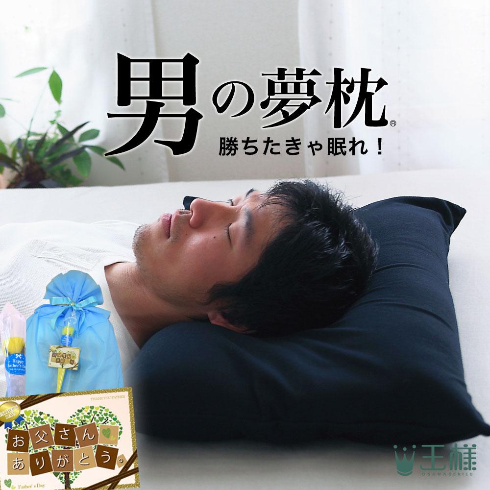 男の夢枕 男性向け安眠まくら 備長炭パイプと枕カバーのW消臭機能