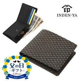 「印伝」二つ折り財布