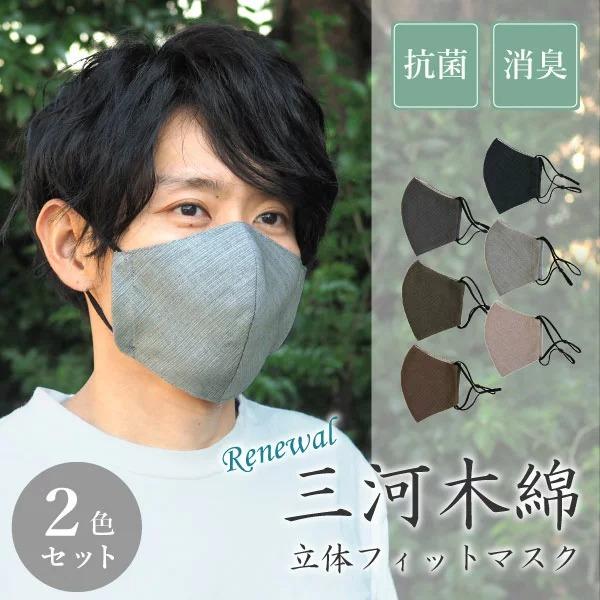 三河木綿 立体 フィットマスク 2枚セット